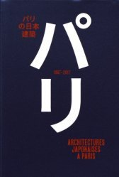 Architectures japonaises à Paris : 1867-2017