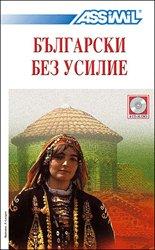 CD - Le Bulgare - Débutants et Faux-débutants