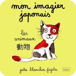 Mon imagier japonais