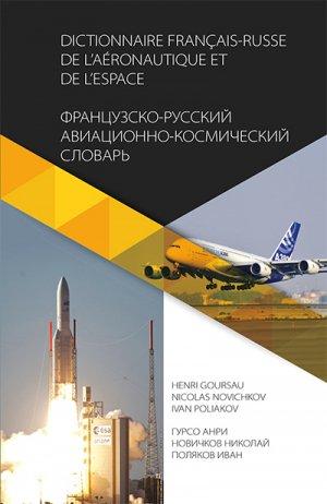 Dictionnaire de l'Aéronautique et de l'Espace - Français/Russe-goursau henri-9782904105548