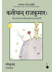 Le Petit Prince en Sanskrit-tintenfaß-9783946190448