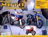 Yamaha TZR 125 (1987 à 1989) DT 125 R (1988) DT 200 R (1989) Honda XRV 650 ''Africa Twin'' (1988)